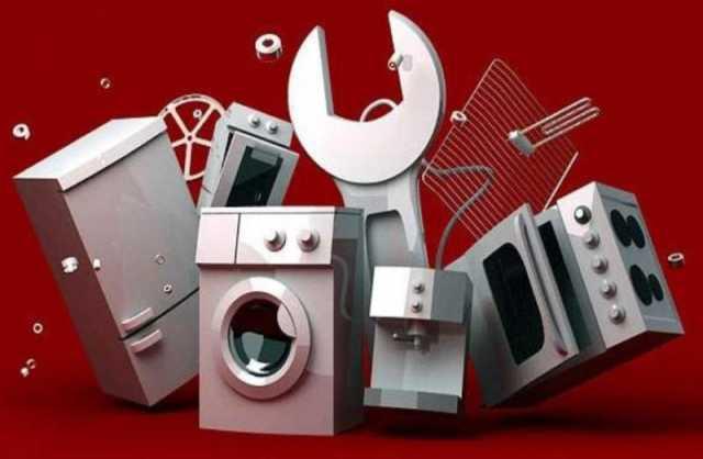 Предложение: Ремонт бытовой техники на дому.