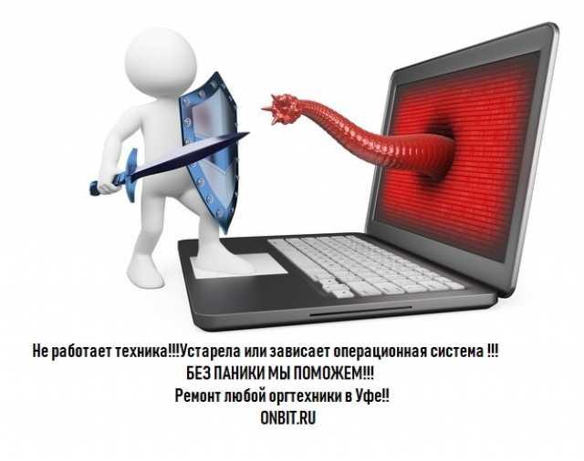 Предложение: Ремонт Телефонов,Планшетов и оргтехники