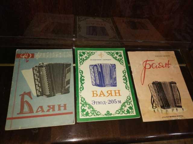 Продам Три паспорта - инструкции для баянов
