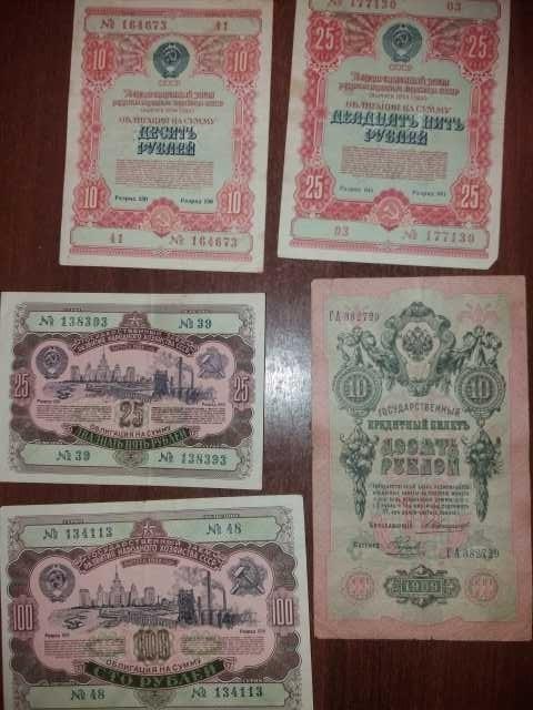 Продам: Банкнота
