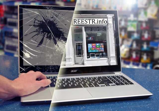 Предложение: Сервисный центр Ремонт ноутбуков