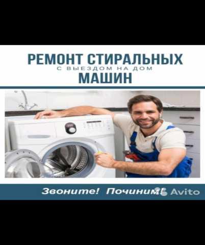 Предложение: Ремонт стиральных машин, холодильников н