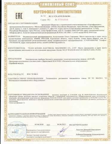 Продам Озонатор Алтай от производителя