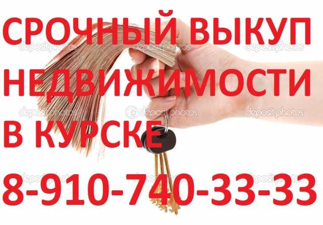 Куплю КВАРТИРУ 8-910-740-33-33