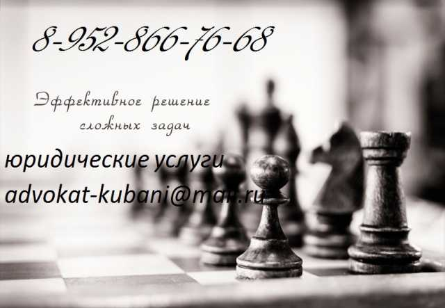 Предложение: Юрист Краснодар