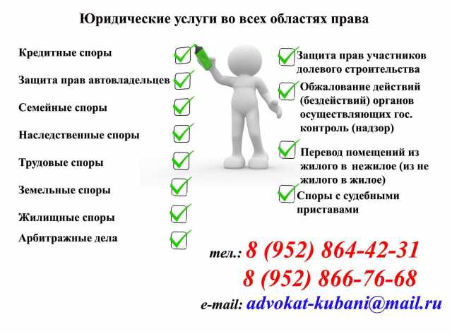 Предложение: Юридические услуги Краснодар