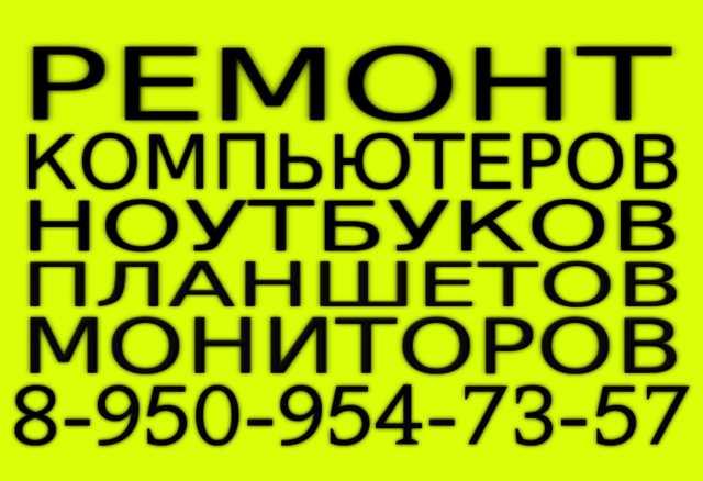 Предложение: Тел.8-950-954-73-57 Срочно и качественно