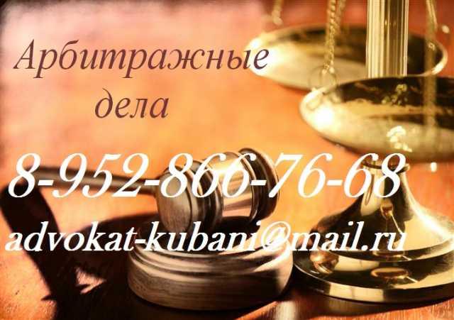 Предложение: Адвокат по арбитражным делам