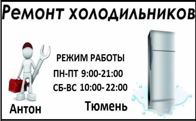 Предложение: Ремонт Холодильников