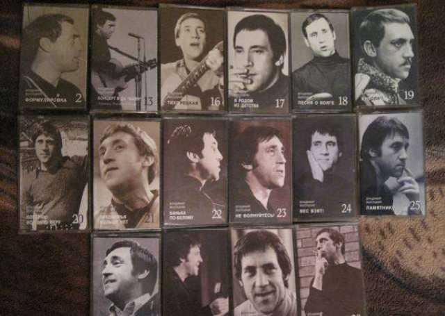 Продам Аудиокассеты с песнями Высоцкого с аудио