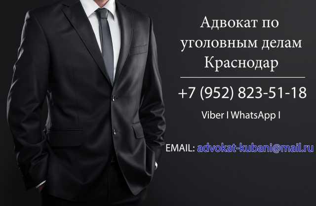 Предложение: Адвокат по уголовным делам