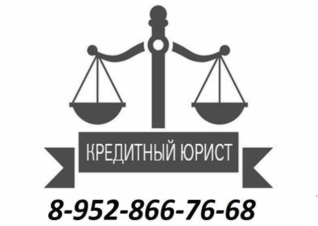 Предложение: Юрист по кредитам Краснодар
