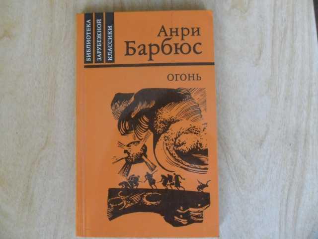 """Продам Анри Барбюс.""""Огонь"""",роман.""""Библ.заруб.кл"""