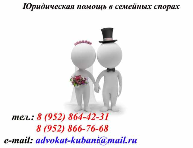 Предложение: Адвокат по семейным делам Краснодар