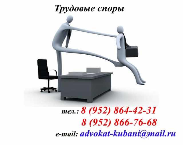 Предложение: Адвокат по трудовым спорам Краснодар