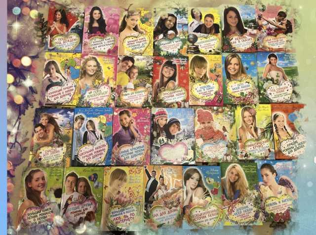 Продам Книги для девочек
