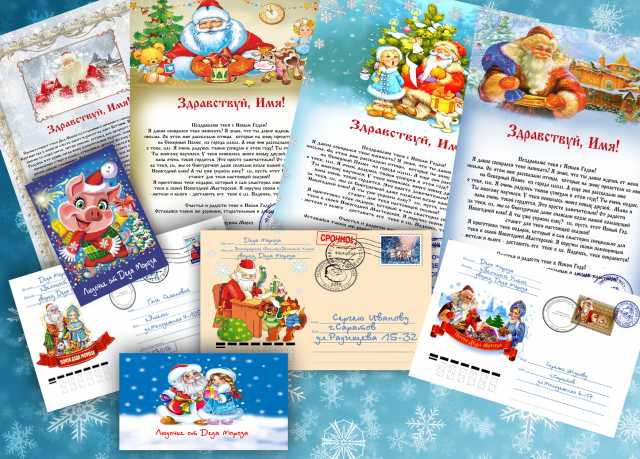 Предложение: Новогоднее именное письмо от Деда Мороза