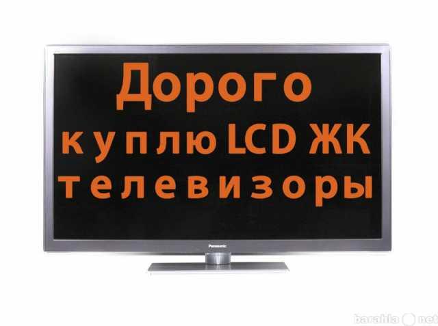Куплю: ЖК,4К,О ЛЕД ТВ,SMART TV