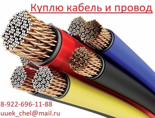 Куплю кабель (провод) дорого