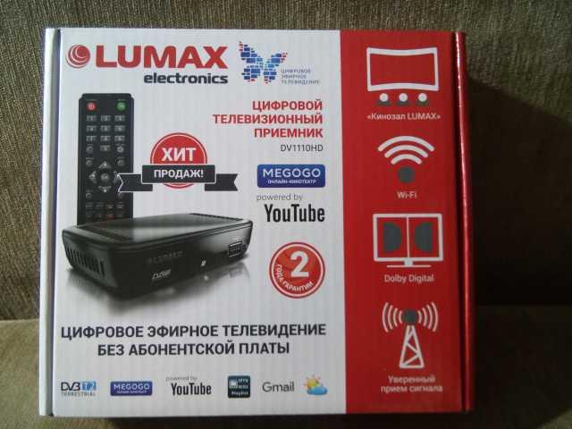 Продам Lumax DV1110HD