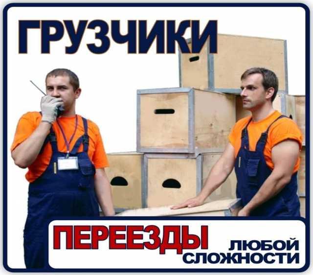 Предложение: Грузчики Иркутск