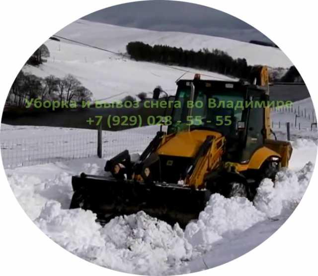 Предложение: Уборка и вывоз снега по низкой цене
