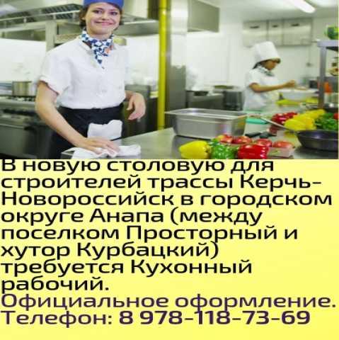 Вакансия: Кухонный работник