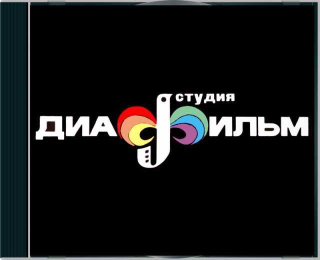 Продам Диафильмы и СССР  с озвучкой на ДВД