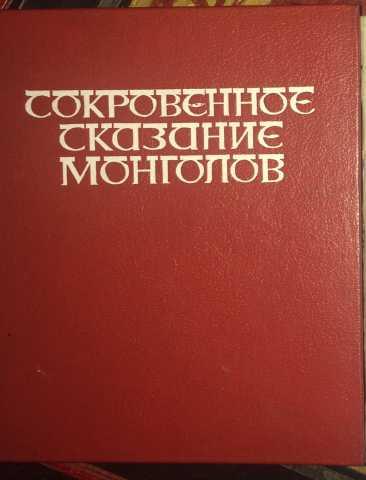 Продам СОКРОВЕННОЕ СКАЗАНИЕ МОНГОЛОВ