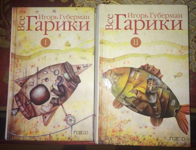 Продам Все ГАРИКИ (в 2 томах).