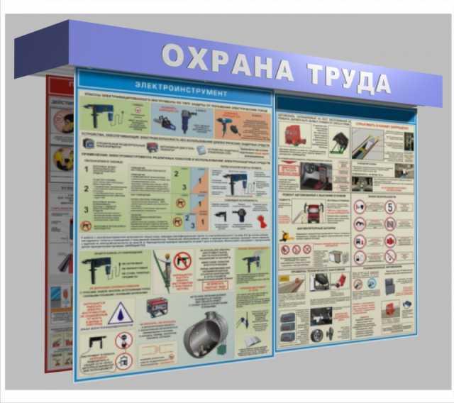 Продам Производство стендов и плакатов