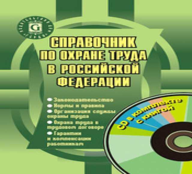 Продам Справочник по охране труда в РФ