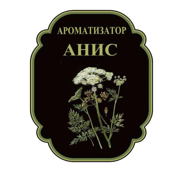 Продам Натуральный ароматизатор Анис