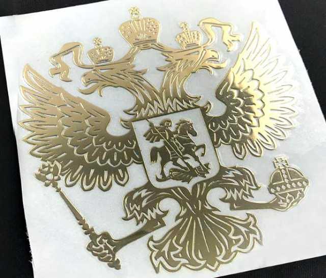 Продам металл. наклейку ГЕРБ РФ (под золото)