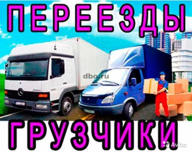 Предложение: Грузовое такси Кировский,Красноармейский