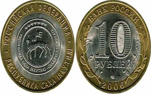 Продам: 10 Рублей 2006 Республика Саха (Якутия)