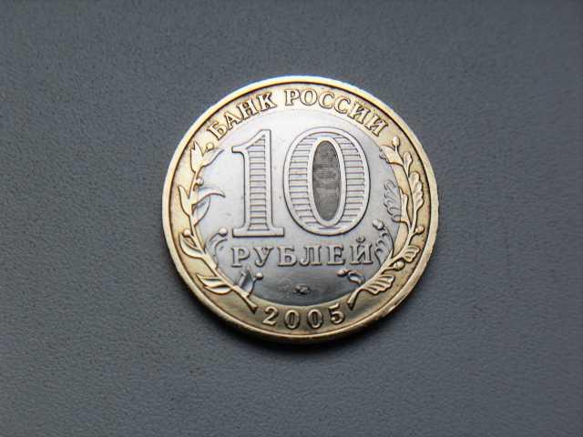 Продам: 10 Рублей 2005 год Мценск