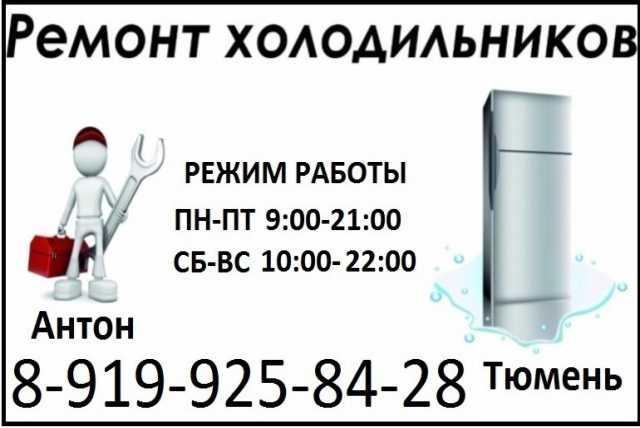 Продам Ремонт Холодильников
