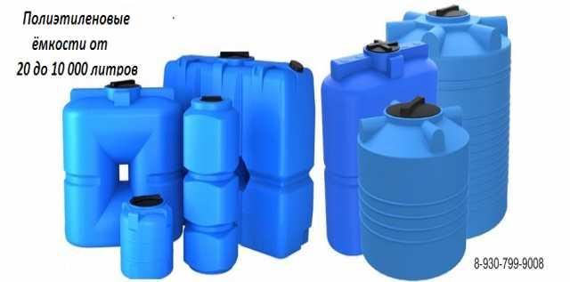 Продам: любые пластиковые емкости