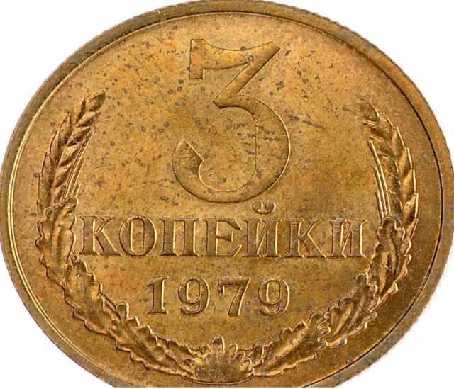 Продам Монета 3 копейки 1979 года