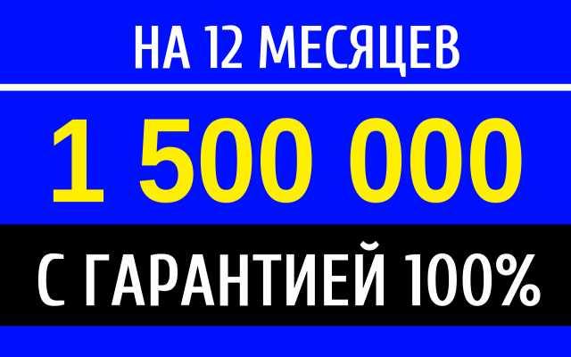Предложение: ВЫДАЁМ ДО 1 500 000 С НЕГАТИВОМ!!!