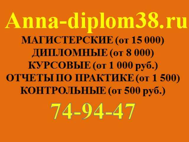 Предложение: Дипломные, отчеты, курсовые, контрольные