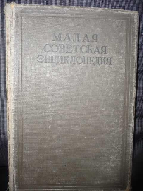 Продам Малая советская энциклопедия.