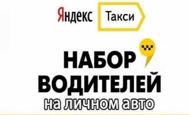 Вакансия: Набор водителей Яндекс такси на л /а