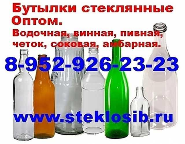 Продам Стеклянные бутылки оптом 100, 250, 500,