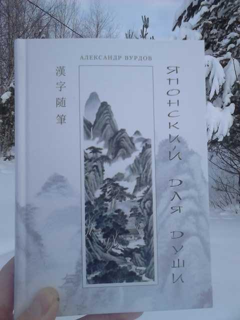Продам учебник японского языка