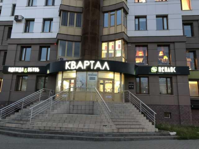 Продать коммерческую недвижимость в сургуте рынок коммерческой недвижимости якутск