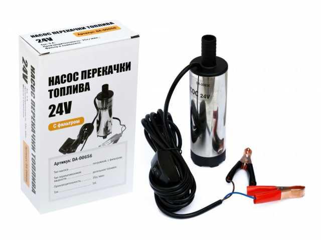 Продам Насос перекачки топлива погружной 24V D3