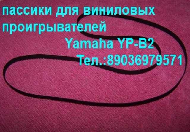 Продам пассики для винила Yamaha YP-B2
