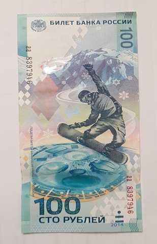 Продам 100 рублей Сочи 2014, купюра, новая